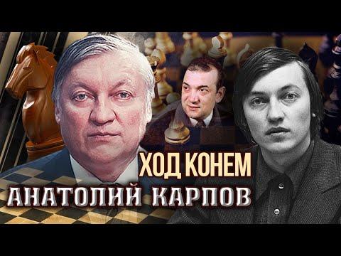 Анатолий Карпов. Ход