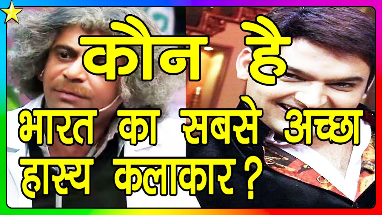 10 Best COMEDIANS In India | भारत के 10 सबसे अच्छे कॉमेडियन | Hindi Video | 10 ON 10