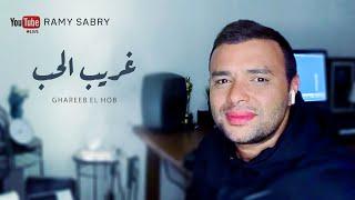 رامي صبري- غريب الحب | Ramy Sabry- Ghareeb El-Hob