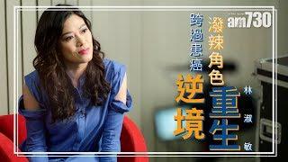 【專訪】林淑敏 跨過患癌逆境 潑辣角色重生