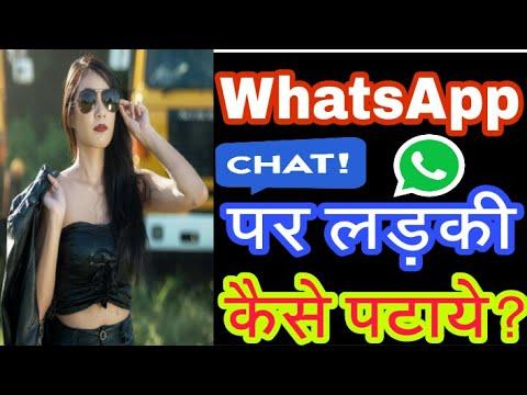 Whatsapp pe ladki kaise pataye | Whatsapp pe ladki se kaise baat kare aur  kya chat kare
