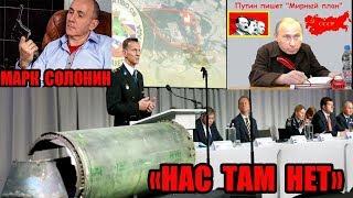 Путин  отмазывается от гибели МН-17. Военный эксперт.