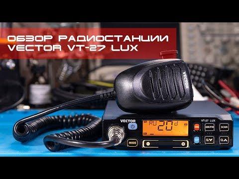 Треш обзор радиостанции Vector VT-27 LUX