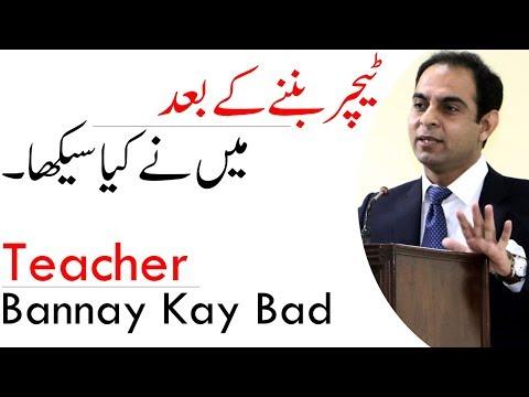 Teacher Bannay Kay Bad | Qasim Ali Shah (Mandi Bahauddin)