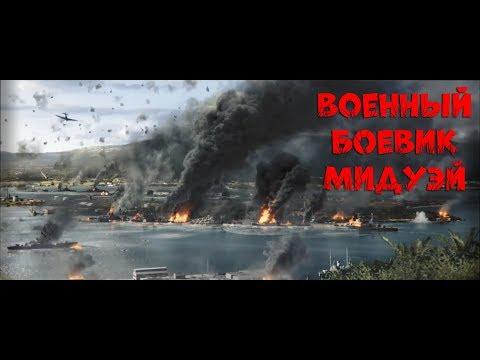 Мидуэй / Военный фильм / Трейлер 2019 / Боевик