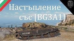 World of Tanks   Настъпление с [BG3A1] България ЗаЕдно