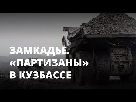 «Кузнецкие партизаны» угрожают угольщикам в Кузбассе. Замкадье