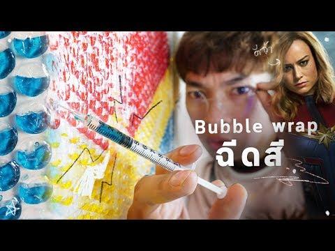 Bubble Wrap Art และกัปตันมาร์เวล