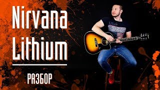 Nirvana - Lithium на гитаре Разбор|Как играть Nirvana Lithium на гитаре Урок Аккорды