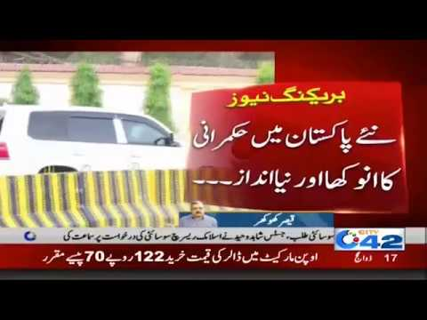 New Style Of Governance In New Pakistan | City42