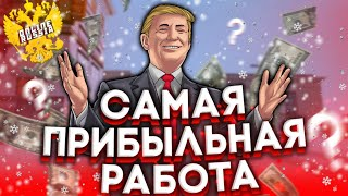 САМАЯ ПРИБЫЛЬНАЯ РАБОТА НОВИЧКУ НА ONLINE RUSSIA CRMP / КАК ЗАРАБОТАТЬ НОВИЧКУ НА ОНЛАЙН РАША КРМП