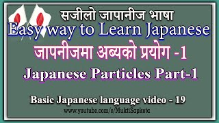Japanese Particles Part-1 || जापनीजमा अब्यको प्रयोग || Basic Japanese language part -19 ||
