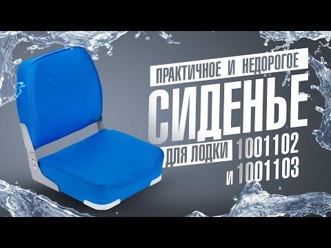Сиденье для лодки пвх со спинкой своими руками