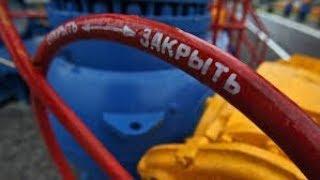 В Германии истерика Россия обманула Евросоюз с СЕВЕРНЫМ ПОТОКОМ  2 и обнулит Украинскую ГТС