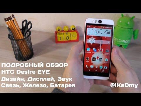 Подробный обзор HTC Desire EYE: Дизайн, Дисплей, Звук, Связь, Железо, Батарея