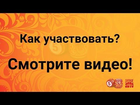Как купить билет русское лото по интернету