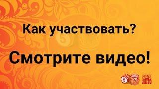 Столото | Русское лото: как купить билет на сайте www.stoloto.ru
