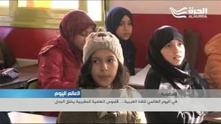 اللغة المغربية الدارجة... تنافس اللغة العربية الفصحى
