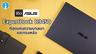 รีวิว ASUS ExpertBook B9450 ที่สุดแห่งความบางเบาและทรงพลัง