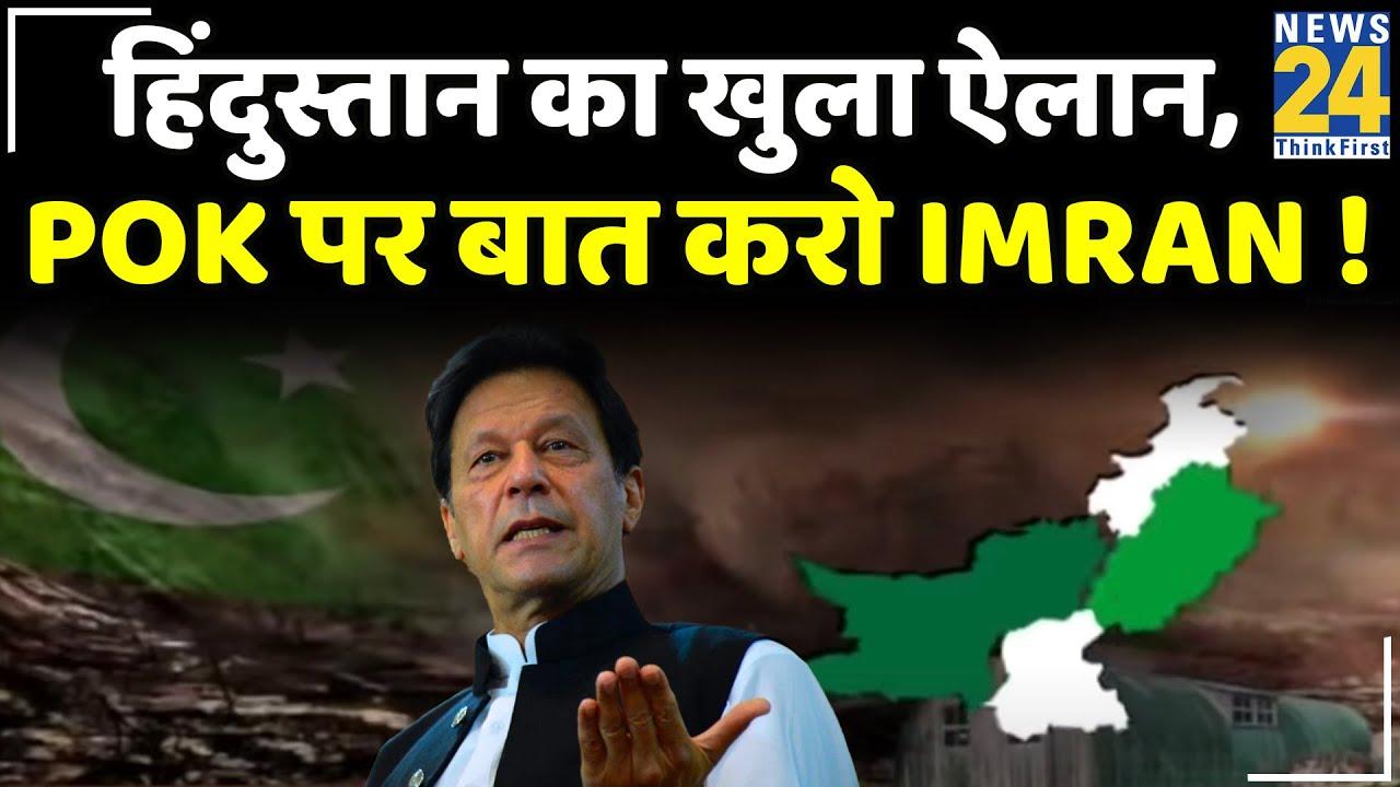 हिंदुस्तान का खुला ऐलान, PoK पर बात करो Imran ! PoK से अक्साई चीन तक लहराएगा हिंदुस्तान का तिरंगा