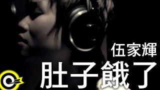 伍家輝 Wu Jiahui【肚子餓了】Official Music Video