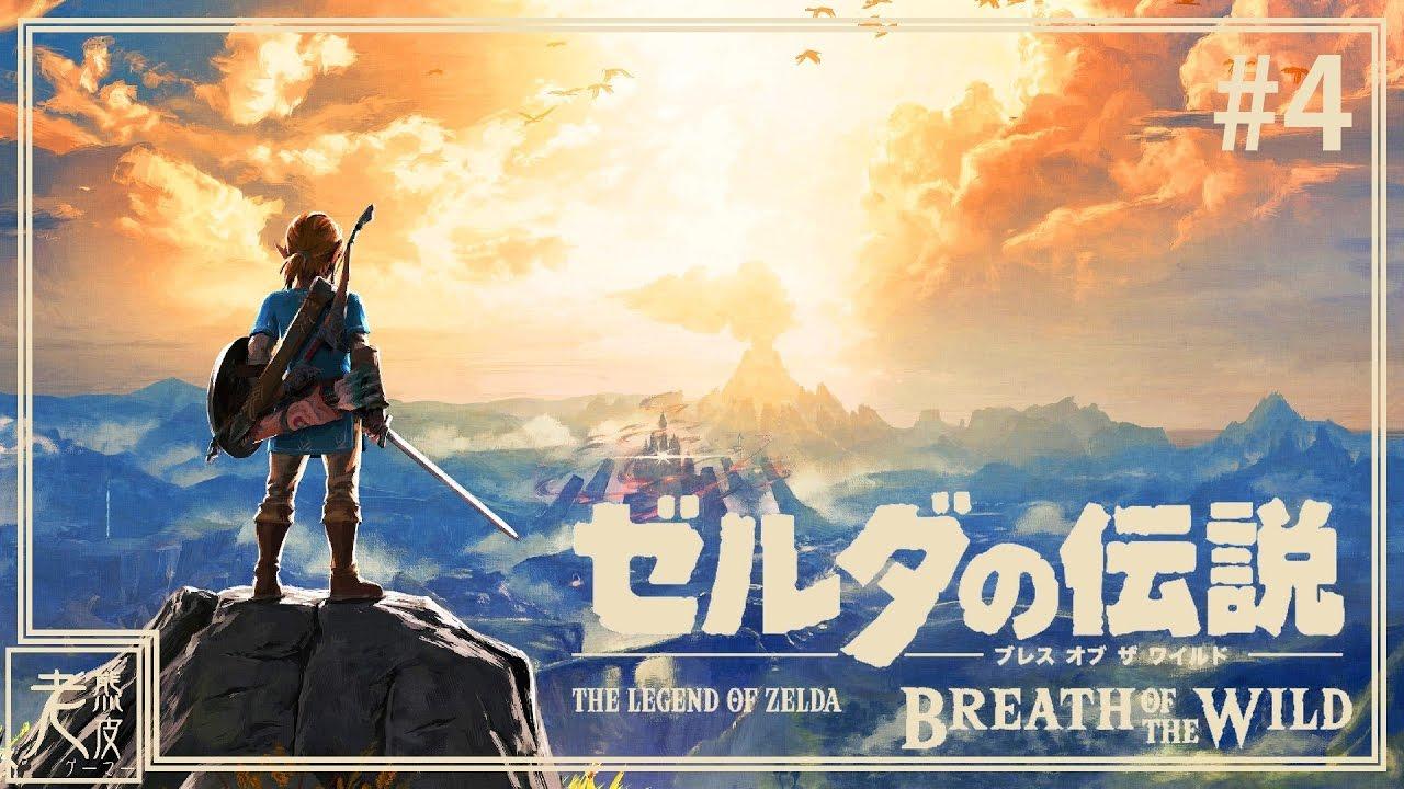 【薩爾達傳說:荒野之息】劇情攻略 #4 - The Legend of Zelda: Breath of the Wild - ゼルダの伝説│Nintendo Switch原生錄製 ...