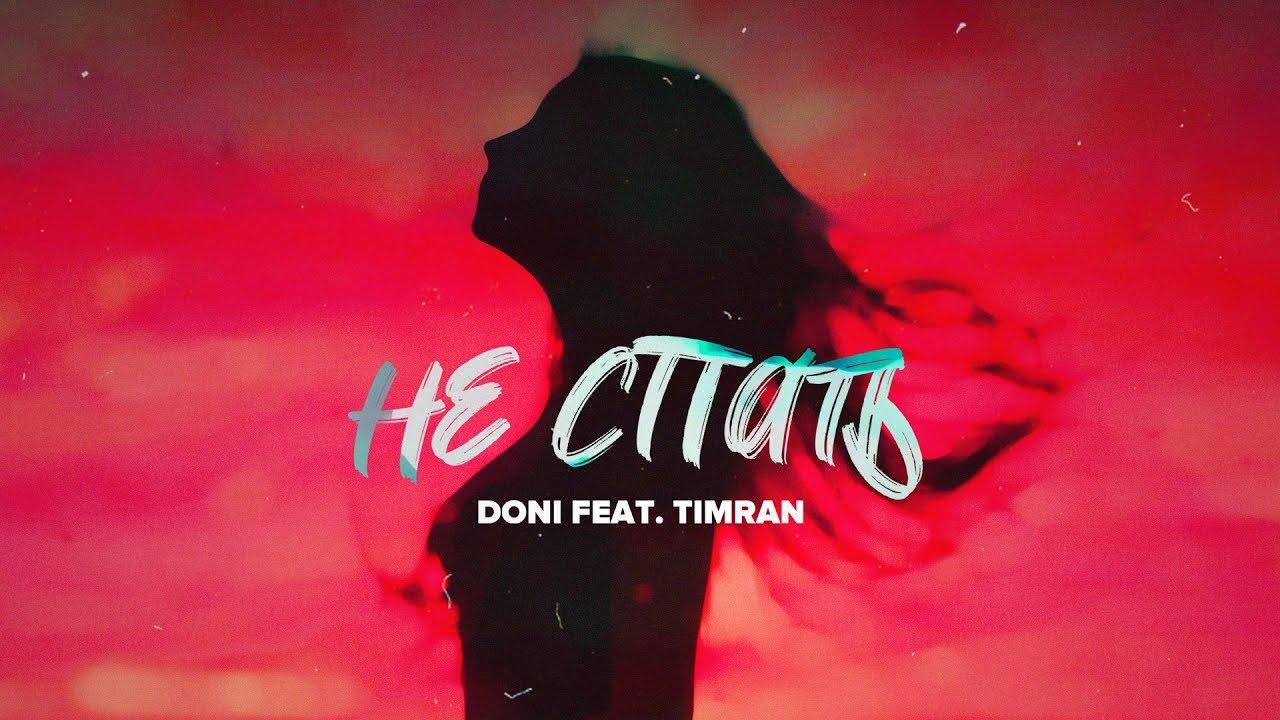 Doni feat. Timran - Не спать