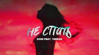 Doni feat. Timran - Не спать (Премьера трека, 2019)
