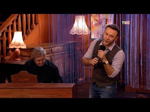 Выступление Дмитрия Ермака в программе «Приют комедиантов» на телеканале ТВЦ