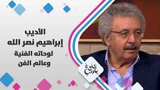 الأديب إبراهيم  نصر الله - لوحاته الفنية و عالم الفن