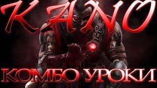 Mortal Kombat - Kano (комбо уроки)