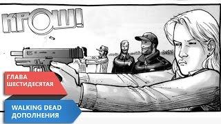 Дневники старого нуба - глава 60 Walking Dead Дополнения к игре