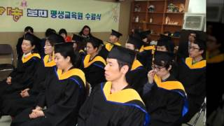 정체경락교육원 끄레아숑보떼 수료식