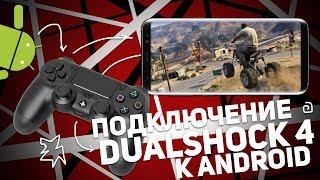 ПОДКЛЮЧЕНИЕ DUALSHOCK 4 к ANDROID