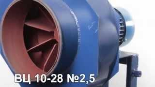 Вентилятор центробежный ВЦ 10-28 №2,5 1,5кВт(, 2015-04-23T06:01:16.000Z)
