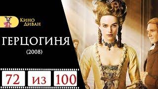 Герцогиня (2008) / Кино Диван - отзыв /