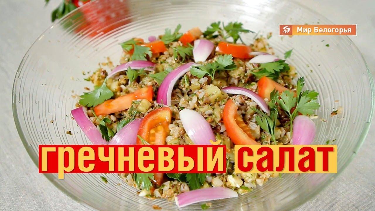«Кушать подано». Рецепт гречневого салата