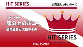 【QH-1099】崖の上のポニョ ミュージックエイトHP http:www.music8.com/