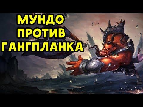 видео: ДОКТОР МУНДО ПРОТИВ ГАНГПЛАНКА - league of legends