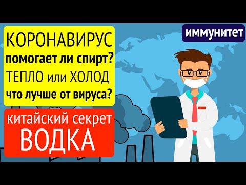 Алкоголь убивает КОРОНАВИРУС? 2 китайских совета против нового вируса.