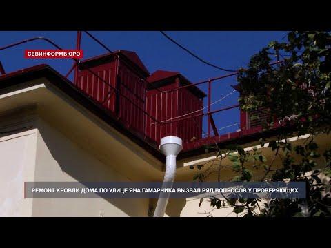 НТС Севастополь: Ремонт кровли дома по улице Яна Гамарника вызвал вопросы у проверяющих