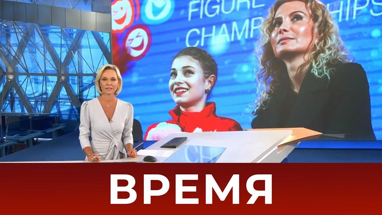 """Выпуск программы """"Время"""" от 31.07.2020  в 21:00"""