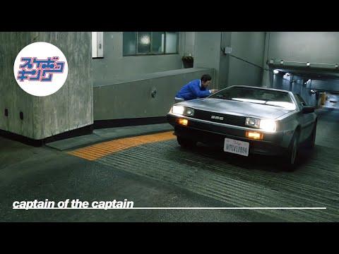 スケボーキング(SBK) - キャプテン隊長 - MUSIC VIDEO