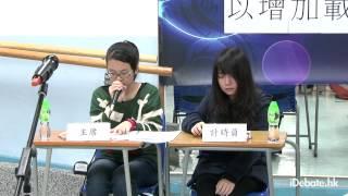 Publication Date: 2014-03-20 | Video Title: 保良局主辦 第四屆全港小學校際辯論賽十六強(2)