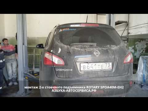 Установка подъемника Rotary Lift SPOA40M-EH2 компанией Азбука Автосервиса в Ульяновске