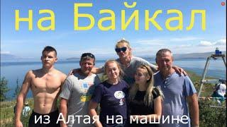 на озеро Байкал из Алтая автопутешествие 2020 ч.1 Барнаул-Кемерово-Красноярск Трасса Сибирь Р-255