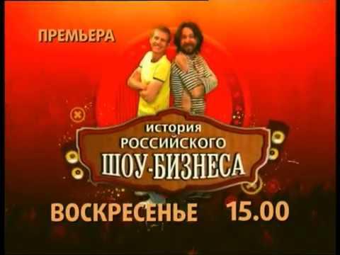 Анонс История российского шоу-бизнеса (ВТВ Беларусь, 2011)