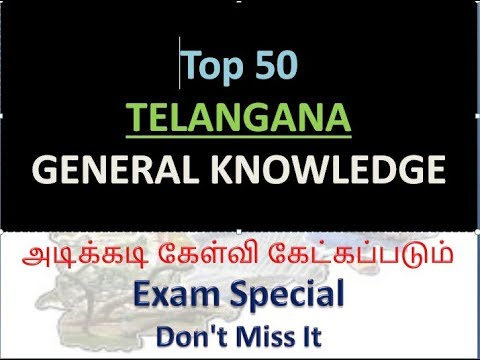 TELANGANA GK and Current Affairs (Detail)Exam Special మస్ట్ ప్రాక్టీస్