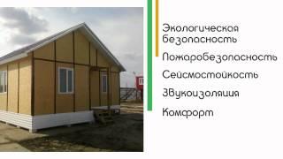 Быстровозводимые дома(Анимация постройки быстровозводимого дома. Анимация в Cinema4D Композ в AfterEffects Итоговый монтаж в Premiere Pro., 2011-02-14T06:37:02.000Z)