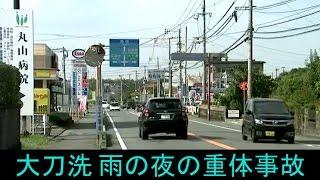 福岡・大刀洗 国道500号線で、歩行中の76歳の男性が乗用車にはねられ、意識不明の重体